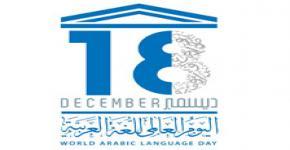 معهد اللغويات العربية يحتفل باليوم العالمي للغة العربية