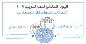 """""""اللغة العربية والذكاء الاصطناعي"""" في بهو الجامعة"""