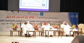 تحت رعاية وزير التعليم د. عزام الدخيل العوهلي يفتتح مؤتمر التميز في تعليم العلوم والرياضيات