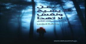 الموهوبة عائشة الريّس تصدر كتابها الأول في معرض الرياض الدولي للكتاب