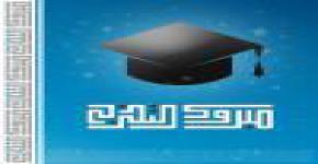 آلية توزيع وثائق التخرج لخريجي الفصل الصيفي للعام الجامعي 1441 هـ