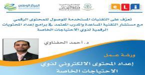 برنامج الوصول الشامل يشارك بورشة عمل بالمؤتمر الدولي الرابع للتعلم الالكتروني والتعليم عن بعد