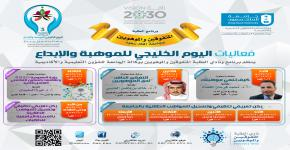 وكيل الجامعة للشؤون التعليمية والاكاديمية يدشن مجموعة من الفعاليات بالجامعة بمناسبة اليوم الخليجي للموهبة والإبداع
