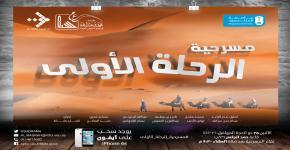 ثلاث مسرحيات على مسرح جامعة الملك سعود