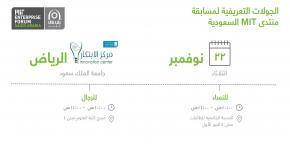 منتدى MIT التنافسية فرع السعودية