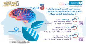 اليوم الخليجي للموهبة والابداع 2021