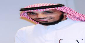 الأحمد مديراً لإدارة كلية التربية
