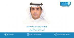 الدكتور بسام البسام عميداً لكلية إدارة الأعمال