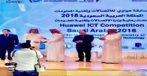 طلاب وطالبات جامعة الملك سعود يشاركوا بمسابقة هواوي للإتصالات وتقنية المعلومات