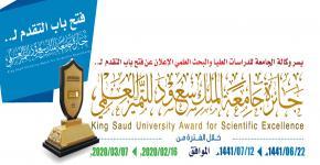 إطلاق جائزة جامعة الملك سعود للتميز العلمي في دورتها التاسعة