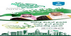 اليوم الوطني الثامن والثمانون للمملكة العربية السعودية