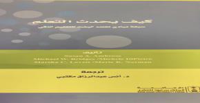 صدور ترجمة كتاب (كيف يحدث التعلم)