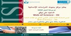 ورشة عمل (الدخول على موقع  WEB OF SCIENCE-ISI)