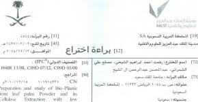Patent for Engr. Abdullah Bugshan Research Chair in Expansive Soils