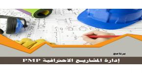 إدارة المشاريع الاحترافية PMP  للقيادات الأكاديمية