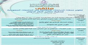 """جامعة الباحة تستضيف رئيس تحرير """"مجلة الدراسات الإسلامية"""" بجامعة الملك سعود لعرض """" تجربة المجلة في تحقيق معايير النشر الدولي"""""""