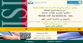 الكتابة العلمية لمجلات web of science-isi والتجارب العلمية للنشر فيها