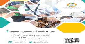 عشائر الجوالة  تستعد للمشاركة في معسكرات الخدمة العامة لحج 1435هـ
