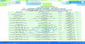 برنامج مهارات البحث العلمي 9