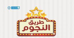 إدارة المسرح تطلق برنامج إعداد وتأهيل الممثل (طريق النجوم)