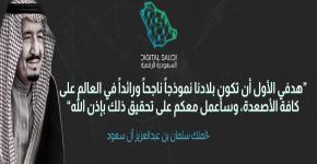 """ملتقى """"السعودية الرقمية"""" في جامعة الملك سعود"""