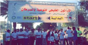 طلاب كلية المجتمع يشاركون في تنظيم الماراثون الخليجي للتوعية بالسرطان