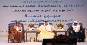 نائب أمير منطقة الرياض يفتتح أسبوع المهنة في جامعة الملك سعود
