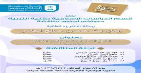 دعوة لحضور مناقشة رسالة الدكتوراه للطالبة إيمان بنت حمد الجاسر بعنوان المنهج النقدي في تفسير الإمام ابن كثير