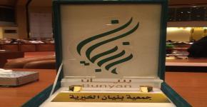 جامعة الملك سعود  تلبس مشروع بناء و نماء لجمعية بنيان الخيرية حُلةً تقنية