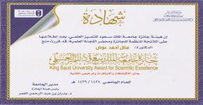للعام الثاني على التوالي باحثة بمعهد النانو تفوز بفرع من فروع جائزة الجامعة للتميز العلمي