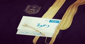 توزيع مشالح التخرج للدفعة 56 بإدارة صندوق الطلاب