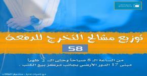توزيع مشالح التخرج للدفعة 58  بإدارة صندوق الطلاب