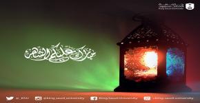 أوقات عمل مكتبات جامعة الملك سعود خلال شهر رمضان الكريم