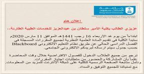 إعلان هام لجميع طلاب كلية الأمير سلطان بن عبدالعزيز للخدمات الطبية الطارئة - جامعة الملك سعود (15-7-1441هـ)