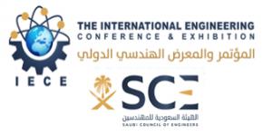 دعوة للمشاركة في المؤتمر الهندسي الدولي