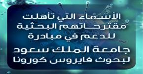 إعلان الأسماء التي تأهلت مقترحاتهم البحثيه للدعم في مبادره جامعه الملك سعود لبحوث فايروس كورونا