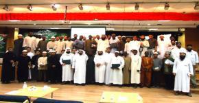 دورة أفضل وسائل التعريف بنبي الرحمة صلى الله عليه وسلم لغير المسلمين بجامعة الملك سعود