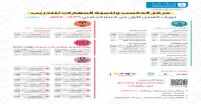 بدء التسجيل في دورات مركز الحاسب  للفصل الأول للعام الجامعي 1439هـ -1440هـ