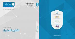 إدارة الإحصاء والمعلومات تصدر التقرير السنوي للجامعة