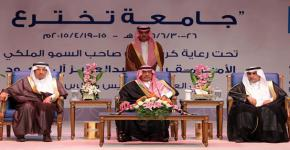 HRH Crown Prince Muqrin Presides Opening Ceremony of KSU Invents.