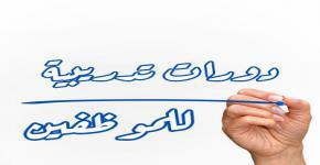 برامج مميزة للموظفين لشهر محرم 1440هـ