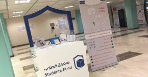 وحدة لصندوق الطلاب بالمدينة الجامعية للطالبات