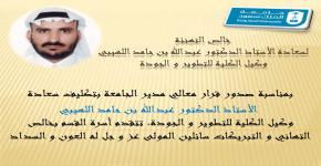 تهنئة سعادة الأستاذ الدكتور عبدالله بن حامد اللهيبي
