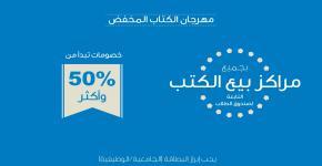 خصومات 50% وأكثر بجميع مراكز بيع الكتب التابعة لصندوق الطلاب