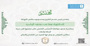 ترقية الدكتورة مها الرشيد إلى رتبة أستاذ مشارك