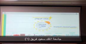 """مشروع طالبات جامعة الملك سعود """"ماي لاب"""" يفوز بالمركز الثاني في هاكاثون التعلم الإلكتروني"""