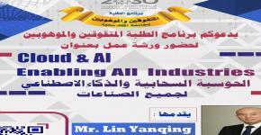 دعوة للطلاب والطالبات لحضور ورشة عمل الحوسبة السحابية والذكاء الاصطناعي