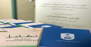 بالتعاون مع الهيئة العامة للسياحة والتراث الوطني عمادة تطوير المهارات نظمت برنامج