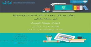ينظم مركز بحوث الدراسات الإنسانية حلقة نقاش (اعداد خطة البحث)
