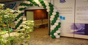 عمادة الدراسات العليا تنظم حفل بمناسبة اليوم الوطني 86 للمملكة العربية السعودية